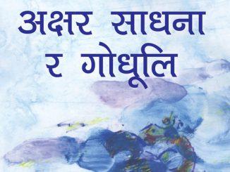 angur baba joshi book release