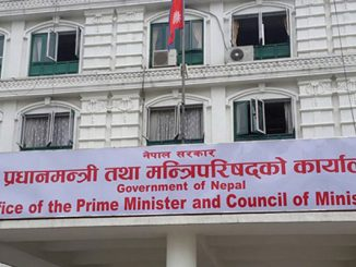 PM Office of Nepal