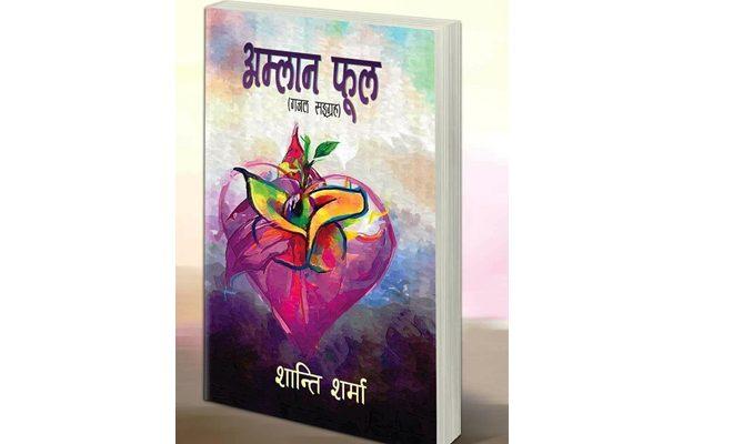 amlan phul book release